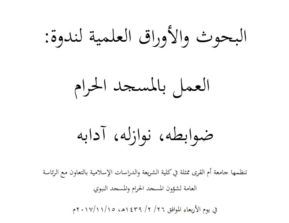 بحوث وأوراق ندوة العمل بالمسجد الحرام