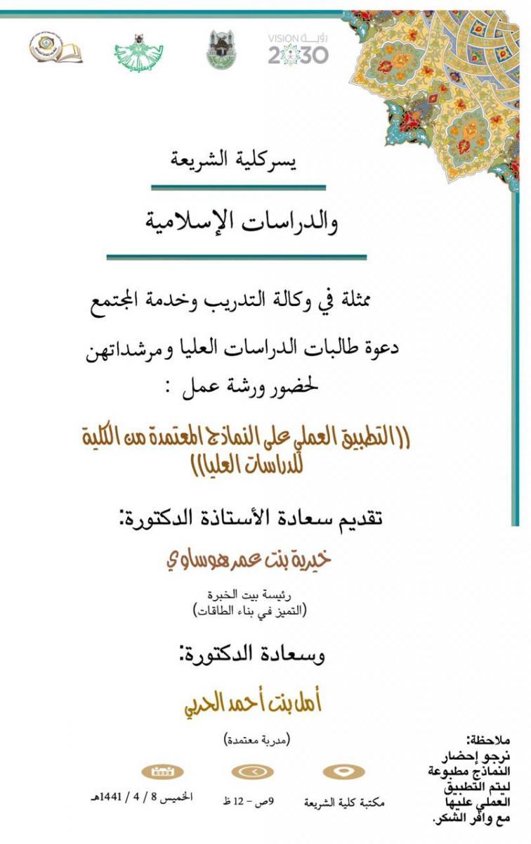 دعوة لحضور ورشة عمل التطبيق العملي على النماذج المعتمدة من الكلية للدراسات العليا كلية الشريعة والدراسات الإسلامية جامعة أم القرى