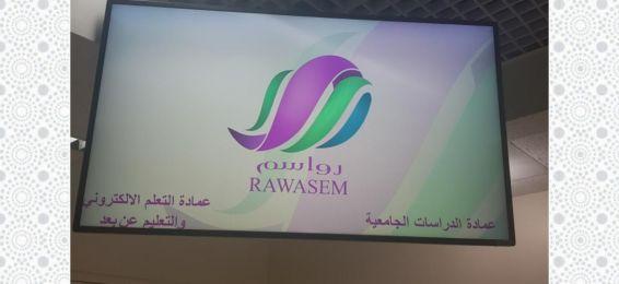 لقاء نشر ثقافة الكايزن والتعريف ببرنامج رواسم بكلية الشريعة والدراسات الإسلامية