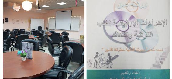 كلية الشريعة تقيم ورشة عمل (الإجراءات الإرشادية لطلب الترقية والتعاقد)