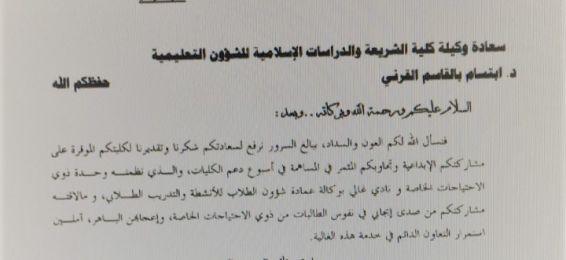 مشاركة كلية الشريعة بشاط مقدم لفئة الطالبات ذوات الاحتياجات الخاصة