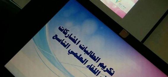 كلية الشريعة والدراسات الإسلامية ( شطر الطالبات) تكرم المشاركات في الملتقى العلمي التاسع