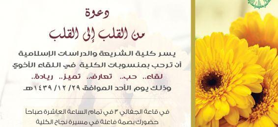 لقاء تعريفي لعضوات هيئة التدريس بكلية الشريعة والدراسات الإسلامية 1439هـ