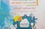 جمعية أصول تقيم دورة إنشاء عروض احترافية مع موقع PowToon