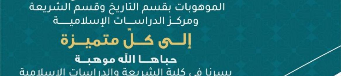 The College of Shari`ah and Islamic Studies Invites Its Distinguished Students to Show Their Talents in the 'Injaz Platform'