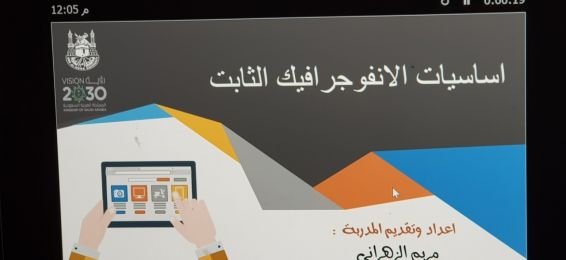 College of Shari`ah Holds a Course Entitled: 'Static Infographics'