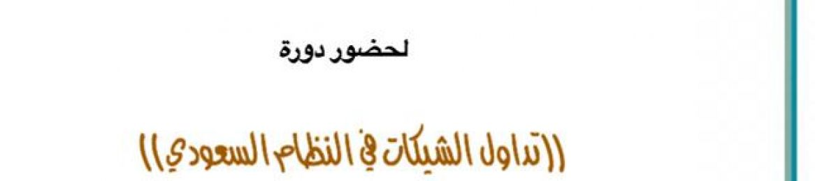 An Invitation to Attend a Course Entitled: 'Circulation of Checks in the Saudi Law'