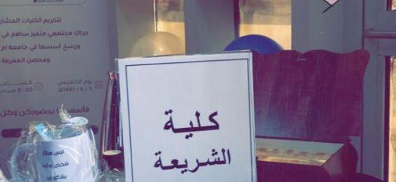 كلية الشريعة والدراسات الإسلامية تشارك في حملة (تبصير)