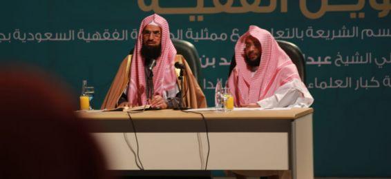 كلية الشريعة تنظم ورشة (تكوين الفقيه) بالتعاون مع ممثلية الجمعية الفقهية السعودية