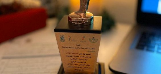 Announcement of the Results of the Role Model Contest Held at the College of Shari`ah for the Academic Year 1441