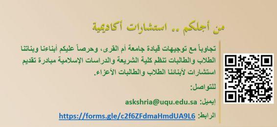 من أجلكم .. استشارات أكاديمية تقدمها كلية الشريعة والدراسات الإسلامية