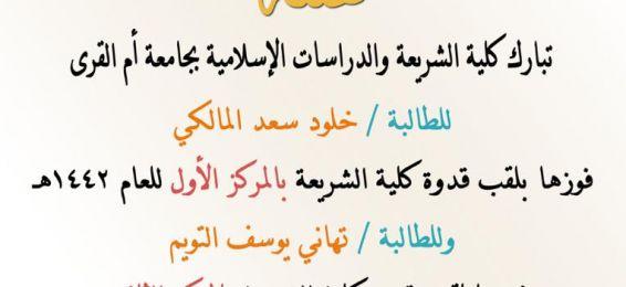 كلية الشريعة والدراسات الإسلامية تهنئ الطالبتين الفائزتين بمسابقة قدوة الكلية