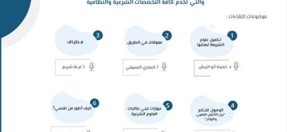 دعوة لحضور لقاءات المجلس الطلابي بكلية الشريعة والدراسات الإسلامية (شطر الطالبات)