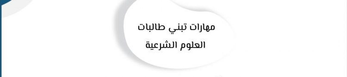 """Invitation to Attend the Student Council Meeting """"Skills to Build the Female Students of the Shari`ah Sciences"""""""