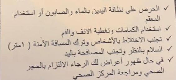 وكالة كلية الشريعة تعايد طالباتها وتؤكد عليهن الالتزام بالاحترازات الوقائية