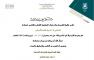 كلية الشريعة والدراسات الاسلامية تقيم لقاءً بعنوان (وليال عشر)