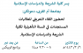 Invitation to Attend the Introductory Meeting for the Female Students of the Qualifying Year at the College of Shari`ah