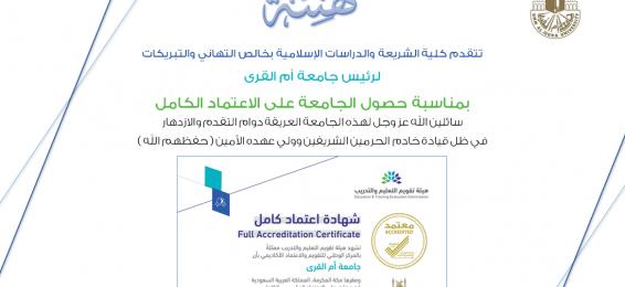 The College of Shari`ah and Islamic Studies Congratulates the UQU President