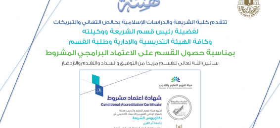 The College of Shari`ah and Islamic Studies Congratulates the Staff Members of the Department of Shari`ah