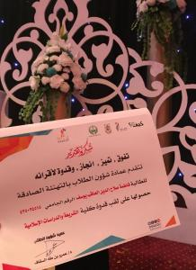 - Shari'a Nominee Ranks 1st in UQU Role Model Contest