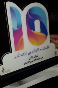 The College of Shari`ah and Islamic Studies Won the First Place in the Tenth Scientific Meeting