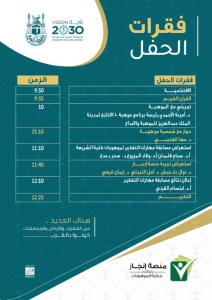 كلية الشريعة والدراسات الإسلامية تدعو كل متميزة لإبراز موهبتها في (منصة إنجاز)