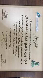 كلية الشريعة والدراسات الإسلامية تهنئ موظفيها المجتازين لبرنامج الممارس المحترف