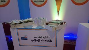 The College of Shari`ah and Islamic Studies Participates in the Tabsir Campaign