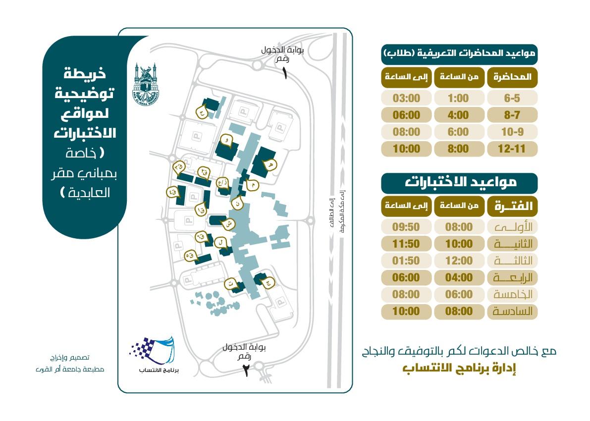 خريطة مباني جامعة ام القرى