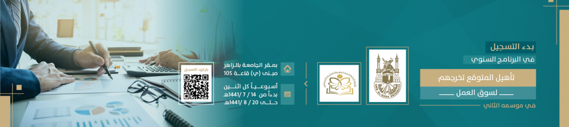 Start of Registration in the Courses of the Program Entitled: 'Qualification of the Expected Graduates for the Labor Market'