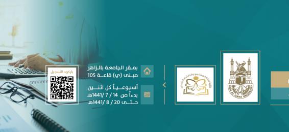 إعلان بدء تسجيل الطالبات في دورات البرنامج السنوي (تأهيل المتوقع تخرجهم لسوق العمل)