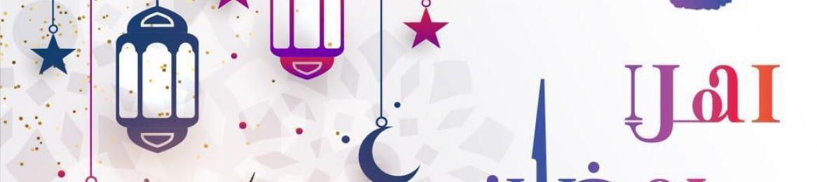 كلية خدمة المجتمع والتعليم المستمر تهنئكم بحلول شهر رمضان المبارك
