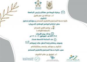 حفل اختتام البرنامج الوطني التدريبي (الأمن الصحي) برعاية معالي رئيس الجامعة