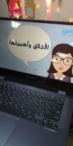 شطر الطالبات ينظم نشاط مكانة الأخلاق وأسسها