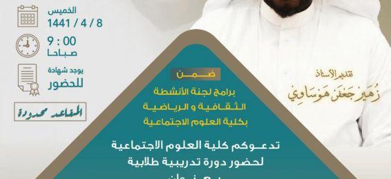 كلية العلوم الاجتماعية تدعو لحضور دورة (إدارة العلاقات العامة والإعلام في المؤسسات)