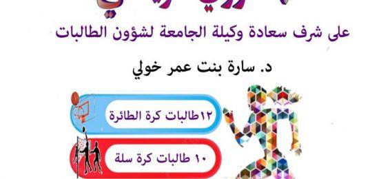دعوة للتسجيل بالدوري الرياضي للطالبات