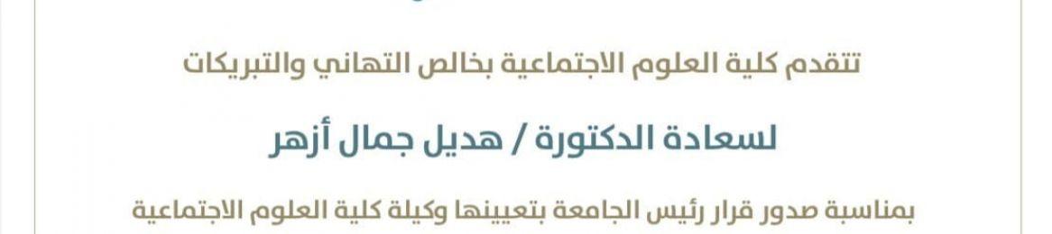 تهنئة للدكتورة هديل أزهر بمناسبة تعيينها وكيلة لكلية العلوم الاجتماعية
