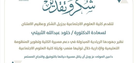 شكر وتقدير لسعادة الدكتورة خلود الثبيتي