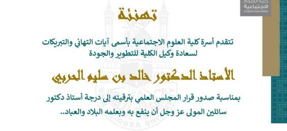 تهنئة لسعادة وكيل الكلية للتطوير والجودة الأستاذ الدكتور خالد الحربي بمناسبة ترقيته