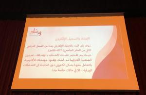 كلية العلوم الاجتماعية بجامعة أم القرى تعقد لقاءها الإرشادي الأول