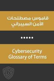 قاموس مصطلحات الأمن السيبراني