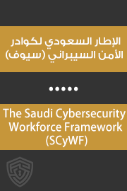 الإطار السعودي لكوادر الأمن السيبراني (سيوف)
