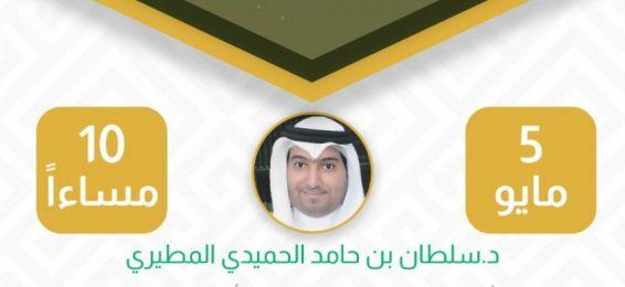 محاضرة علمية بعنوان (التحقيق الجنائي الرقمي) بالتعاون مع وزارة الداخلية