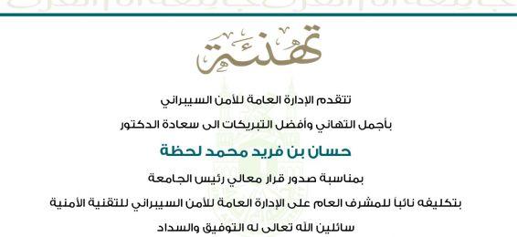 تهنئة لسعادة الدكتور حسان بن فريد لحظة