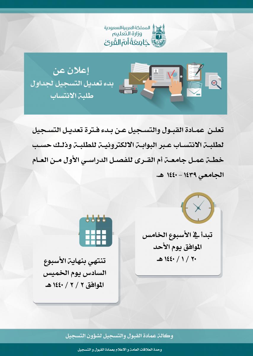 جامعة ام القرى عمادة القبول والتسجيل البوابة الالكترونية