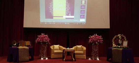 عمادة القبول والتسجيل تقيم حفلاً تكريمياً لسعادة الدكتورة نعيمة ياركندي