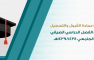 Announcement of Admission and Registration Deanship to Graduates of Summer Semester 1438\1439 AH