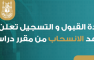 Deanship of Admission and Registration Announces the Date of Withdrawal from a Course for the Second Semester