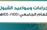 عمادة القبول والتسجيل تُعلن عن إجراءات ومواعيد القبول للعام الجامعي 1441/1440هـ