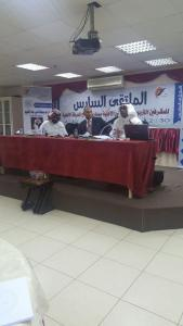 Dean of Admission and Registration Participates in the 6th Educational Supervision Forum